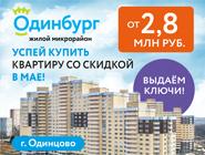 ЖК «Одинбург». 9 квартир по суперценам До МКАД без пробок за 7 минут!